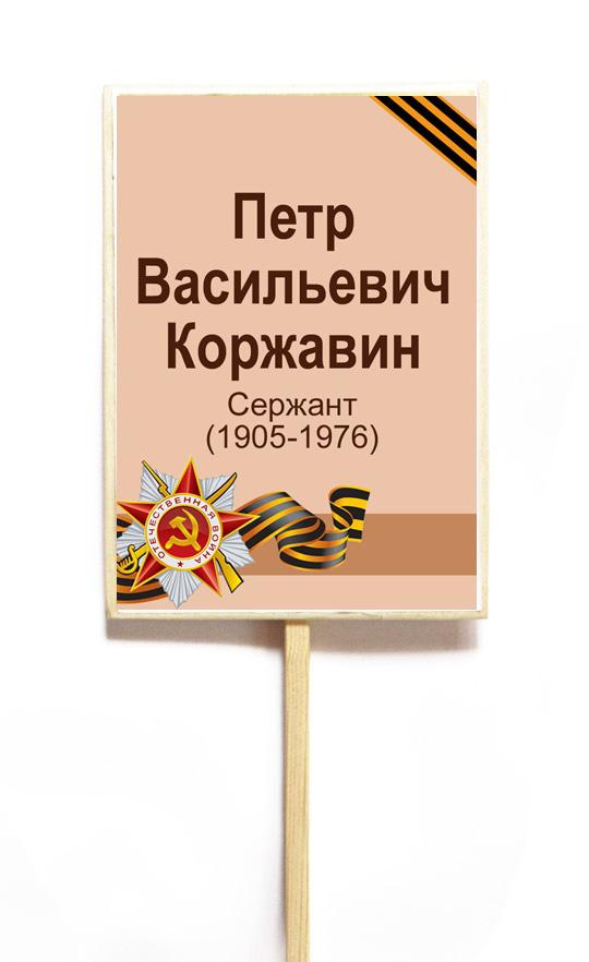 Табличка для бессмертного полка своими руками 11